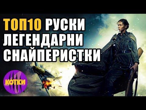 Топ 10 Най-смъртоносните руски снайперистки от Втората Световна Война