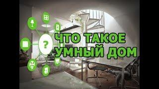 Что такое Умный Дом, общая структура Умного Дома и роль MajorDoMo при построении Умного Дома