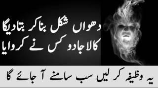 Download Jadu Karne Wale Ka Pata Karne Ka Wazifa | Kala Jadu ki Kaat Ka Wazifa | The Urdu Teacher 3Gp Mp4