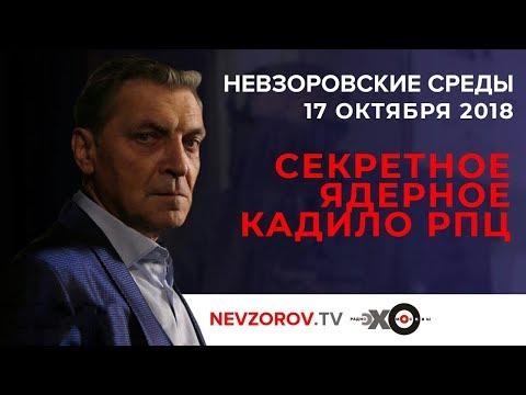 Невзоровские среды на радио «Эхо Москвы» из студии в Гельвеции 17 10 18