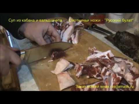 Приготовление супа из кабана и вальдшнепа