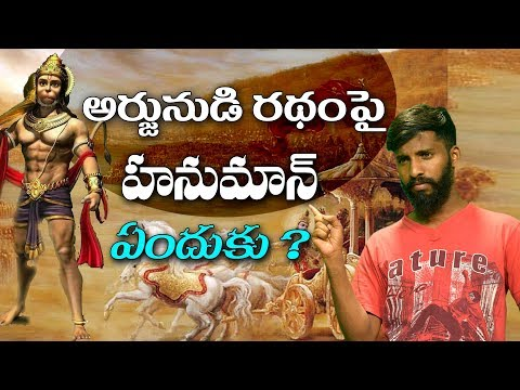 mahabharatam in telugu I lord Hanuman in mahabharatham I RECTV MYSTERY