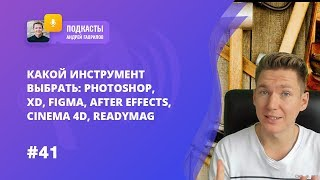 КАКОЙ ИНСТРУМЕНТ ВЫБРАТЬ: PHOTOSHOP, XD, FIGMA, AFTER EFFECTS, CINEMA 4D, READYMAG