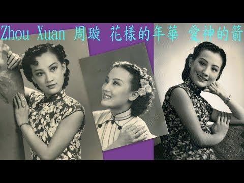 Album for Zhou Xuan 周璇 花樣的年華  愛神的箭