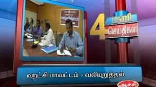 27TH OCT 4PM MANI NEWS