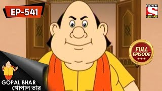 Gopal Bhar (Bangla) - গোপাল ভার) - Episode 541 - Mantrir Ditiyo Biye - 16th September, 2018