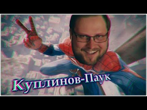 СМЕШНЫЕ МОМЕНТЫ с КУПЛИНОВЫМ в Spider-Man (2018) #1