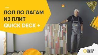 Советы по устройству пола по лагам из плит Quick Deck +