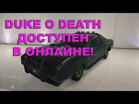 GTA Online - Duke O Death появился в игре - обзор, тест брони и сравнение с Kuruma, Insurgent
