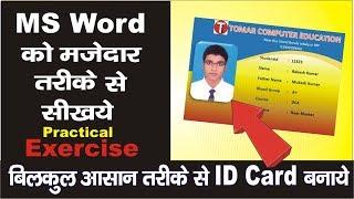 How to Make Id Card in Word 2013 | MS Word को मजेदार तरीके से सीखये | By Tomar Institute of Computer