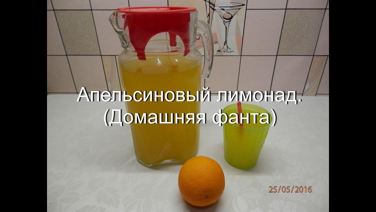 Фанта с лимоном в домашних условиях 571