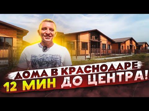 💒 Дома в Краснодаре. 12 мин до центра! Район посёлка Южный