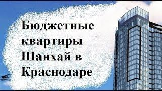 Переезд в Краснодар - бюджетные квартиры. Шанхай в Краснодаре. Недвижимость. Переезд в Краснодар.