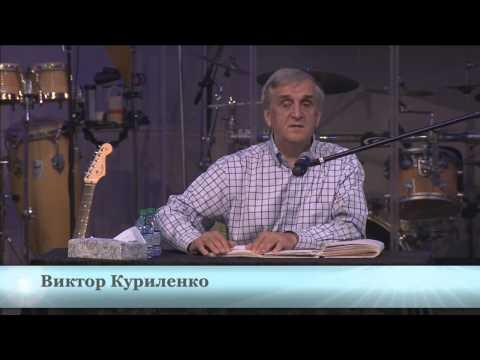 Виктор Куриленко - Сила Слова - 07-27-2014