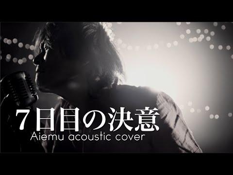 7日目の決意 - UVERworld(Aiemu acoustic cover)