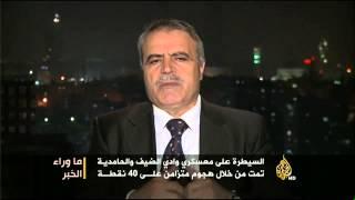 ما وراء الخبر- دلالات تقدم المعارضة بريف إدلب