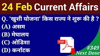 Next Dose #349 | 24 February 2019 Current Affairs | Daily Current Affairs | Current Affairs In Hindi