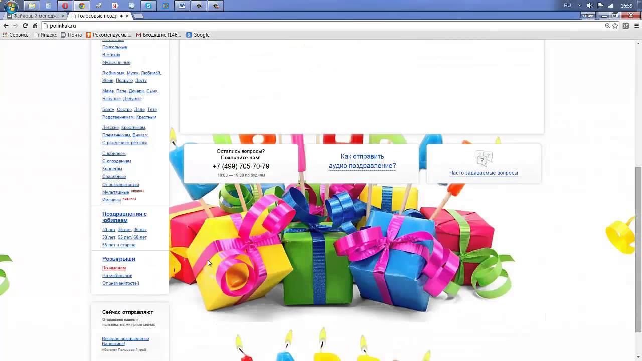 Отправить голосовое поздравление с днем рождения 19