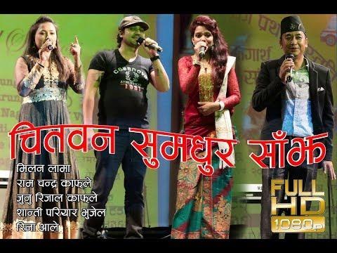 Chitwan Sumadhur Sanjh 'चितवन सुमधुर साँझ'
