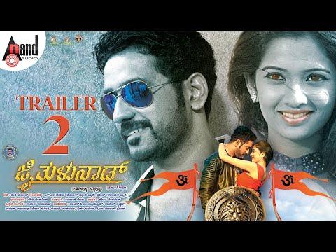 Jai Tulunad | New Tulu Movie Trailer 2 | Avinash Shetty,Sonal Monteiro,Deekshitha Acharya
