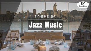 Jazz Music 라운지, 레스토랑, 호텔을위한 음악 - 배경 홍콩 레스토랑