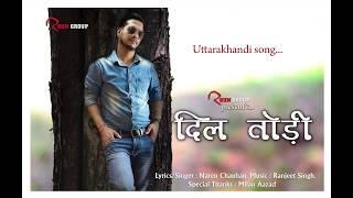 Dil Todi || New Uttarakhandi Song 2017 || Naren Chauhan
