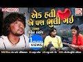 Ek Hati E Pan Bhuli Gai (Full Video Song)  Rohit Thakor New Song | Part 2 | Musicaa Digital