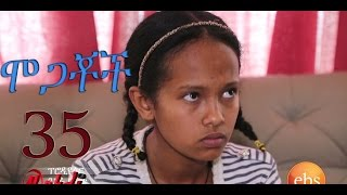 Mogachoch ሞጋቾች Part 35 EBS Latest Series Drama, Season 2 Episode 35