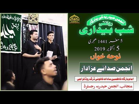 Noha | Anjuman Sada-e-Azadar | Yadgar Shabedari - 5th Safar 1441/2019 - Imam Bargah Kazmain