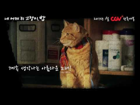 내 어깨 위 고양이, 밥 (A Street Cat Named Bob) 론칭 예고편