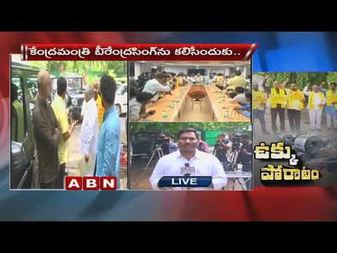 TDP MPs Holds Protest In Delhi For Kadapa Steel Plant Row | ABN Telugu