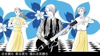 恋/星野源【covered by 蛇足】