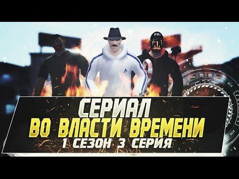 🔵 Сериал - Во власти времени - 1 сезон 3 серия Поездка (Контра Сити)