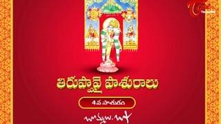 తిరుప్పావై పాశురాలు | నాల్గవ పాశుర౦ | with Bapu Bommalu | Dhanurmasam Special