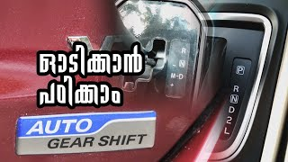How to Drive AGS Cars | autospot | mixmedia | Malayalam Auto News
