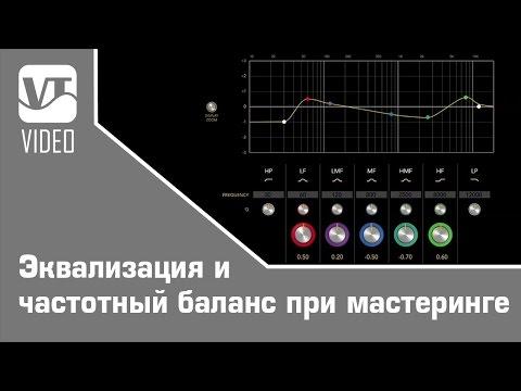 Эквализация и частотный баланс при мастеринге
