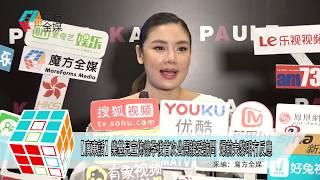 2018-11-08【廣東話】樂基兒宣佈懷孕後首次公開接受訪問 爆前夫黎明冇反應