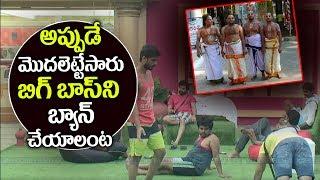 Bigg Boss Telugu | Jr NTR Bigg Boss TELUGU SHOW Controversy