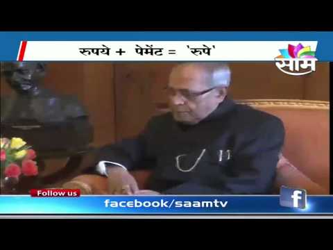 Pranab launches RuPay, India's own card payment network