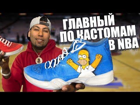 САМЫЙ ИЗВЕСТНЫЙ КАСТОМАЙЗЕР NBA | Kickstradomis (перевод)