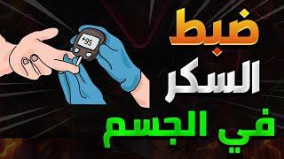 سر التخلص من السكري نهائيا !! معلومة تسببت في شفاء ملايين المرضى