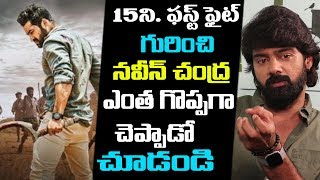 Naveen Chandra About First Fight With Jr Ntr in Aravinda Sametha | BalReddy Interview |Friday Poster