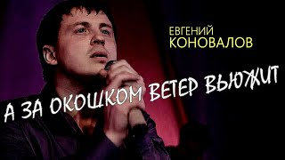 "Евгений КОНОВАЛОВ - ""А за окошком ветер вьюжит"" (Official Video)"