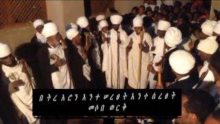 Ethiopian orthodox-Mahlete tsige Temr Tseada