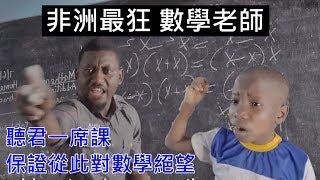 非洲最狂數學老師 讓你從此對數學絕望 『中文字幕』