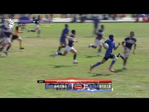 2013 全九州高校新人ラグビーフットボール大会 2-1 U-17