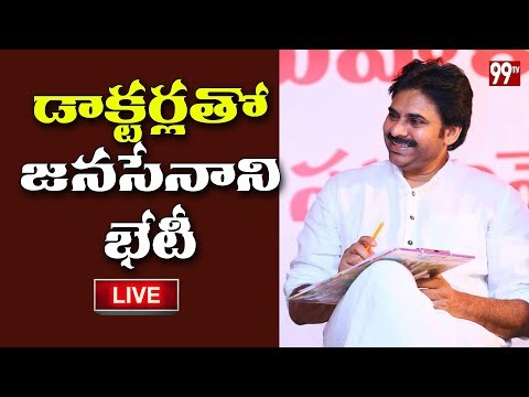 JanaSena Chief Meeting With East Godawari Doctors Live | JanaSena Porata Yatra | 99TV Telugu