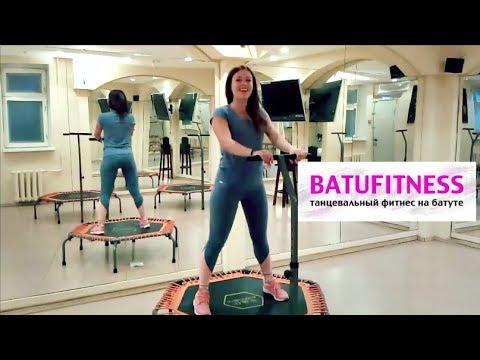 BATUFITNESS - танцевальный фитнес на батуте | СКОРО первые видео уроки на timestudy.ru