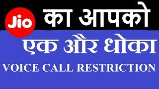 JIO Another Scam Voice Call Restriction