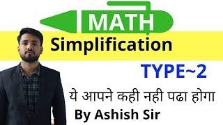 Simplification Type-2 By Ashish Sir